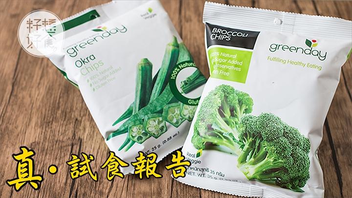 【健康零食】西蘭花炸乾變鬆化 秋葵脆片口感有層次 (蘋果日報)